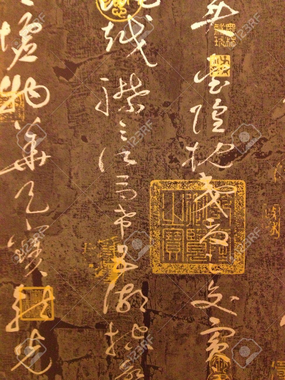 Traditionelle Chinesische Sprichwörter Mit Kaiserlichen Namen ...