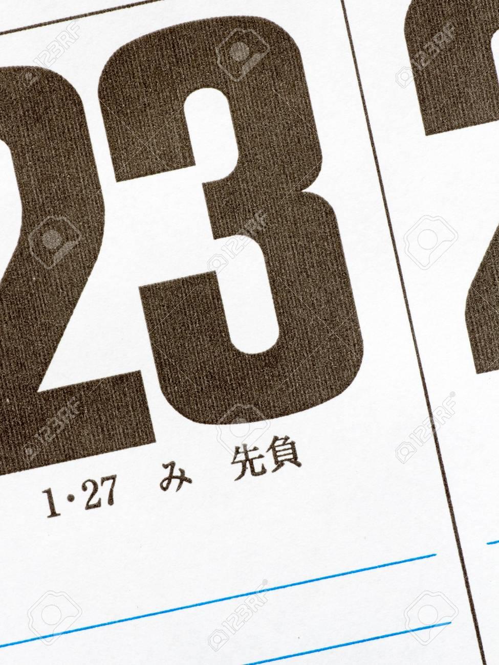 Calendario Japones.Calendario Lunar Japones Llamado Rokuyo Dia De Senpu En El Calendario Occidental