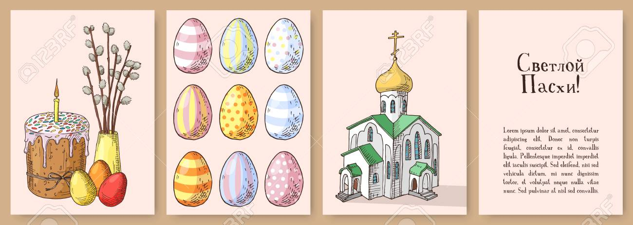 Set of hand drawn orthodox easter gift cards cards with orthodox set of hand drawn orthodox easter gift cards cards with orthodox church with colored negle Choice Image