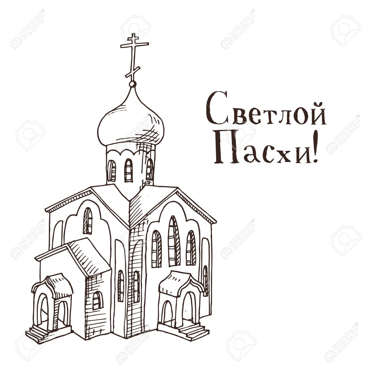 Hand drawn black and white orthodox easter gift card with russian hand drawn black and white orthodox easter gift card with russian orthodox church greate holiday negle Images