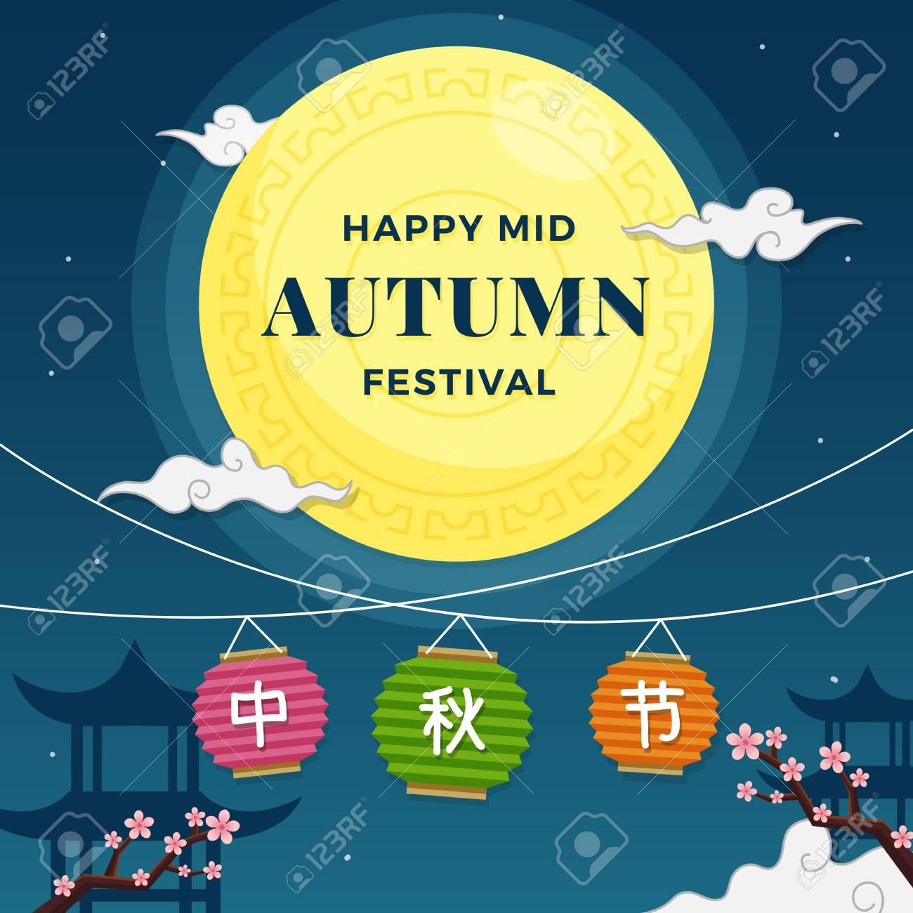Happy Mid Autumn Festival poster design  Chinese harvest festival