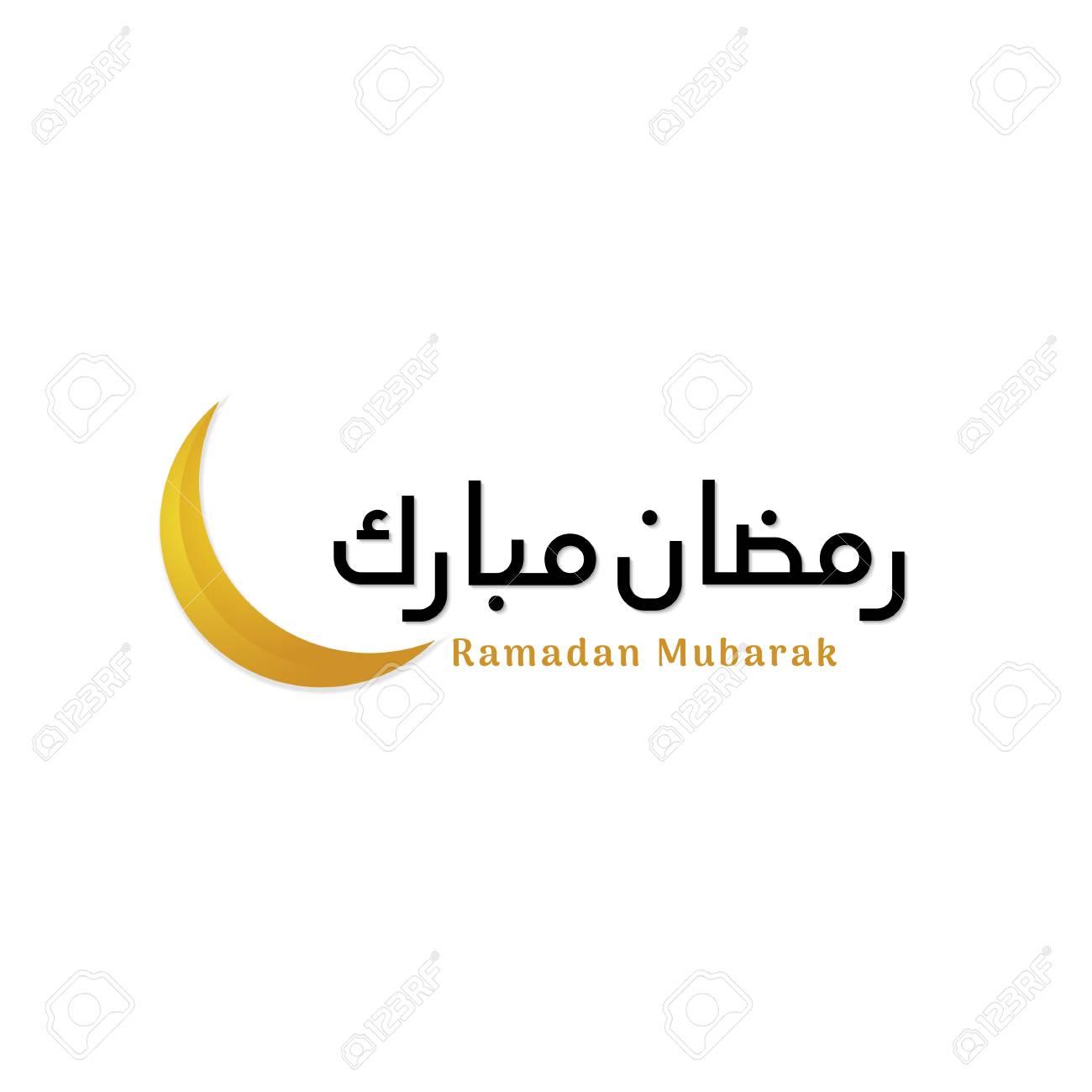 Ramadan Mubarak Simple Logo Badge Design Minimal Arabic Calligraphy Royalty Free Cliparts Vectors And Stock Illustration Image 120655606