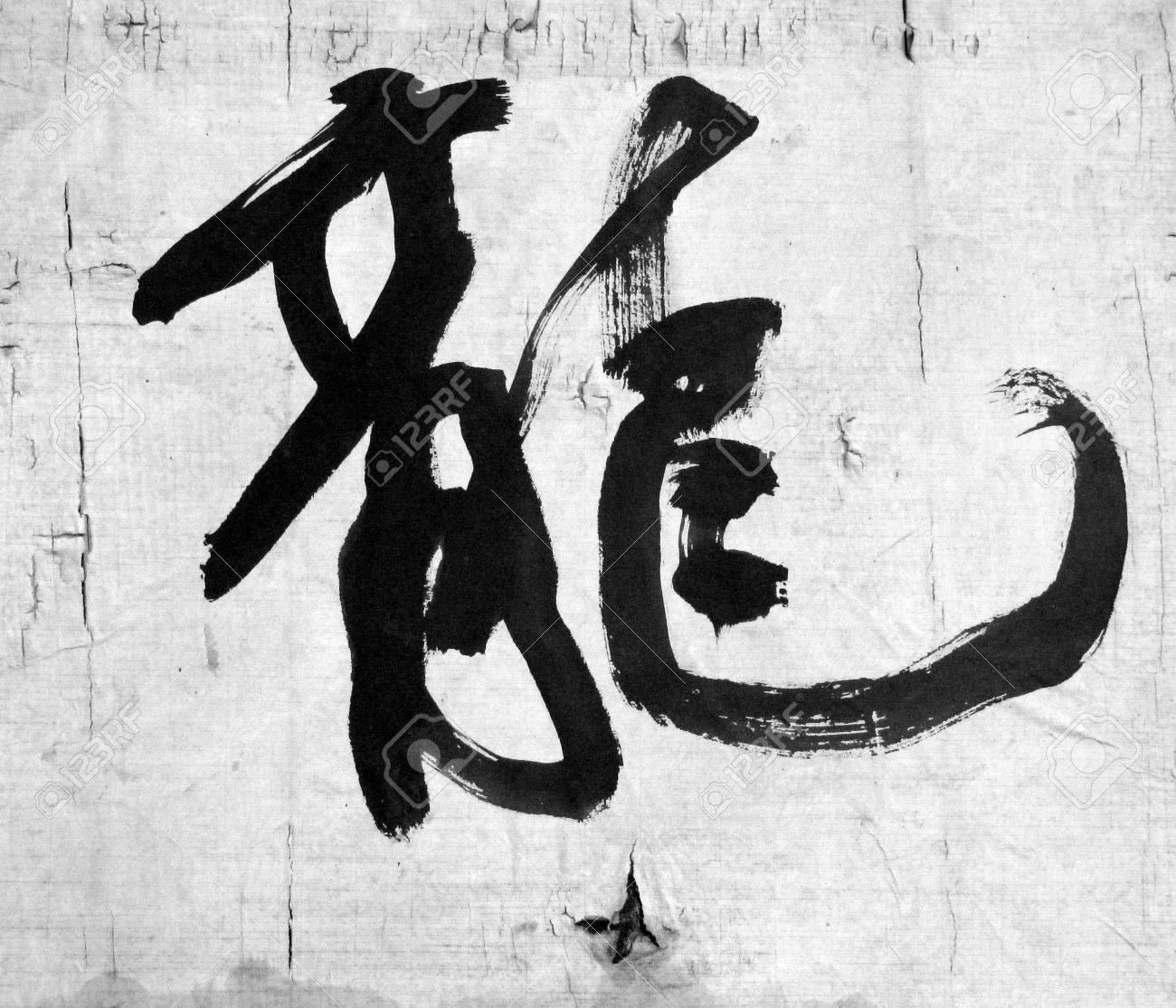 chinese character meaning dragon