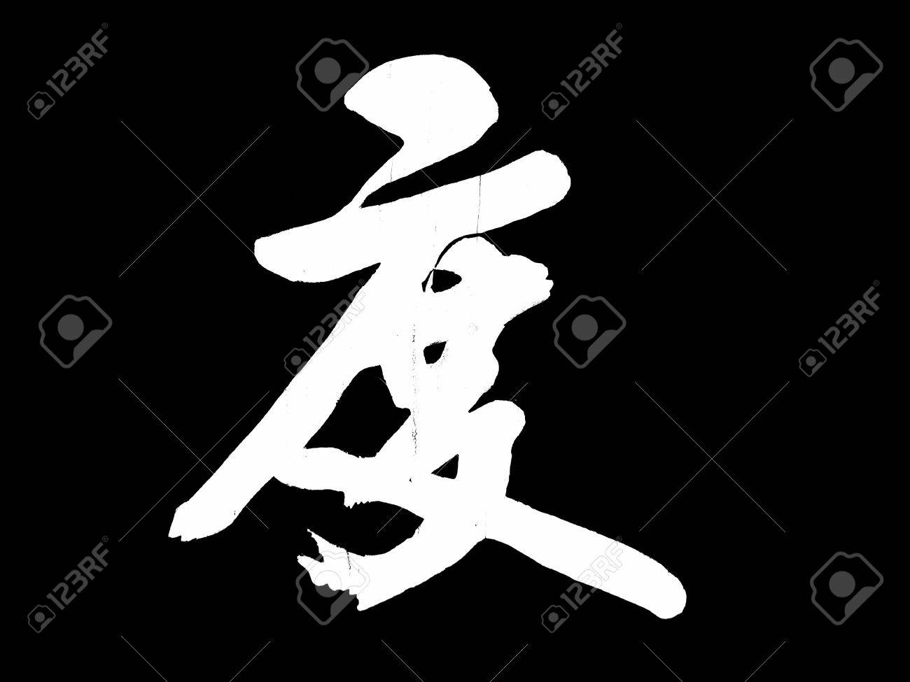 Chinese Character Meaning Law Stock Photo Picture And Royalty