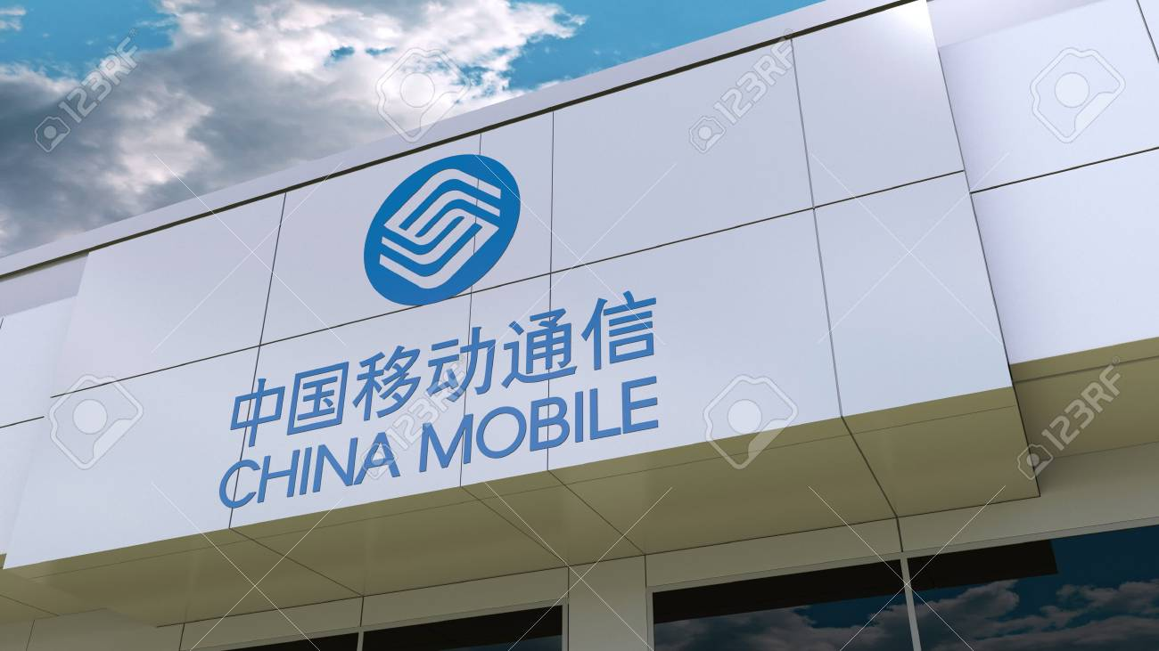 China Mobile logo on the modern building facade  Editorial 3D
