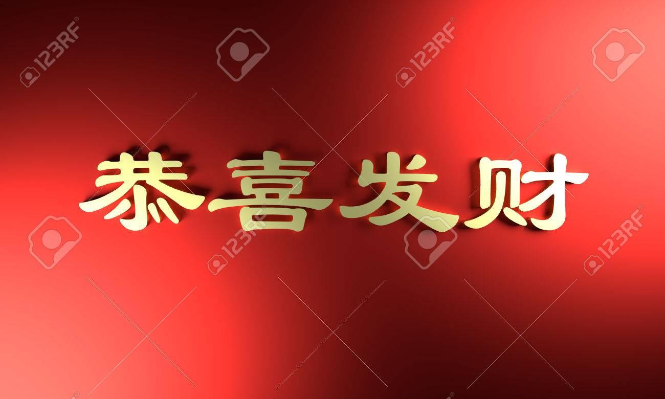 Chinese New Year Gruß - Wohlstand. Eine Gemeinsame Grüße Begriff ...