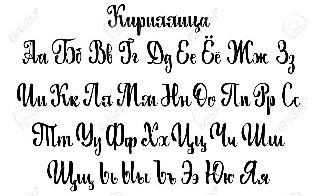Cyrillic alphabet on the basis of handwriting calligraphy, modern