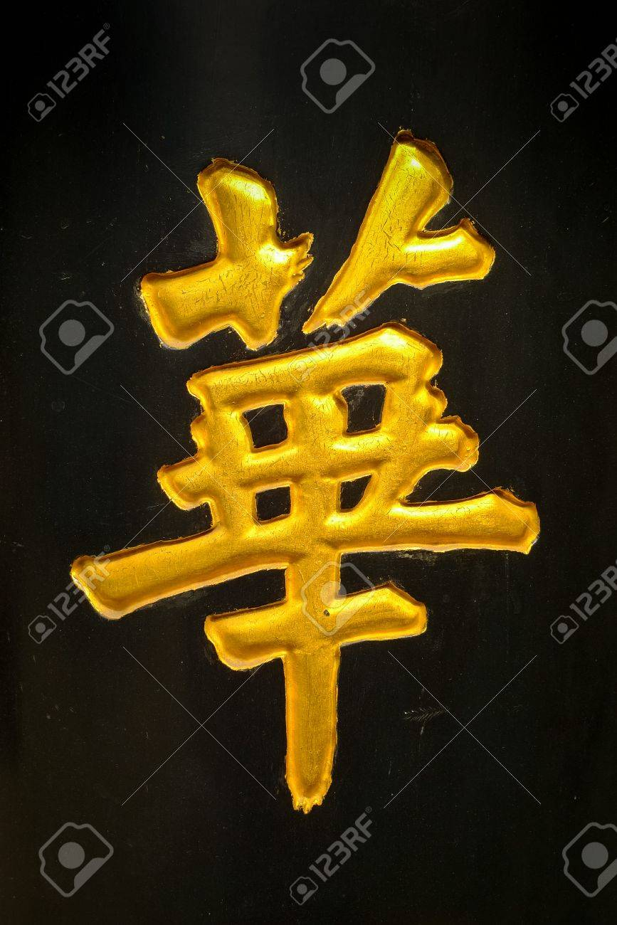 Chinese Symbol On A Column In A Temple In Pingyao China This