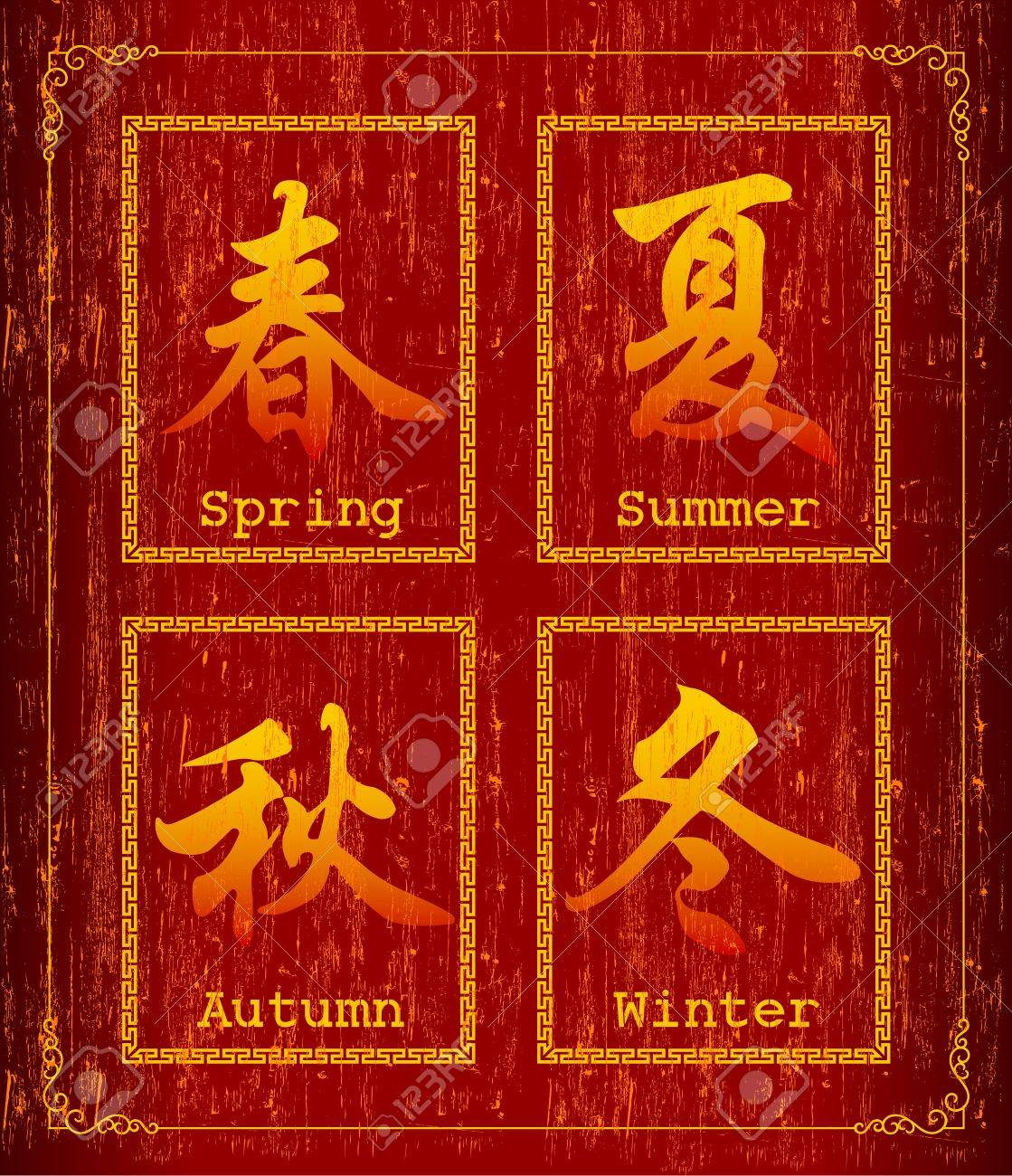 Chinese character symbol about Season Stock Vector - 12876718