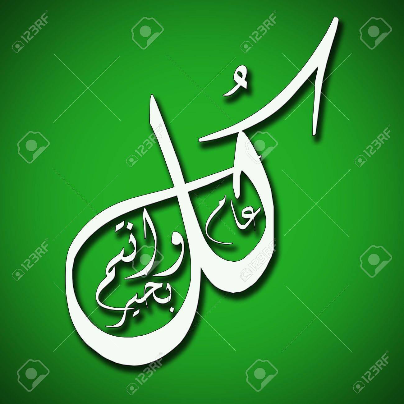 Ramadan Karim (Islamic Art) Stock Photo - 9483492