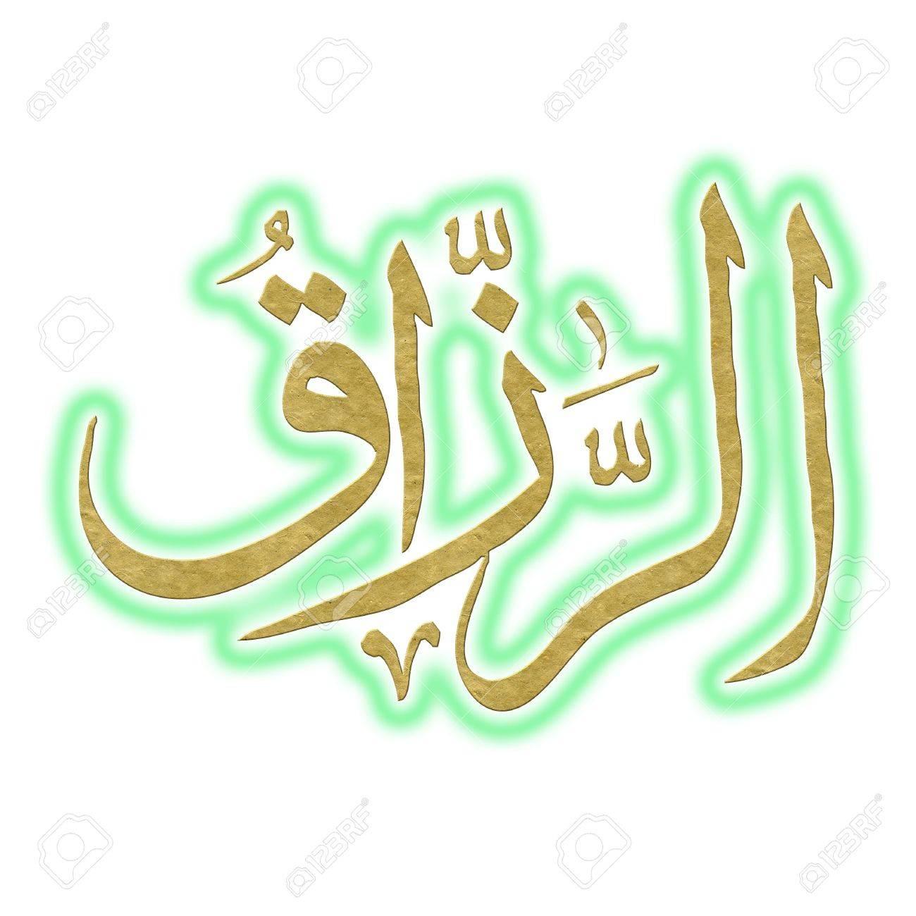 Islamic Art Names Of Allah 18 Al Razzaq The Sustainer Stock