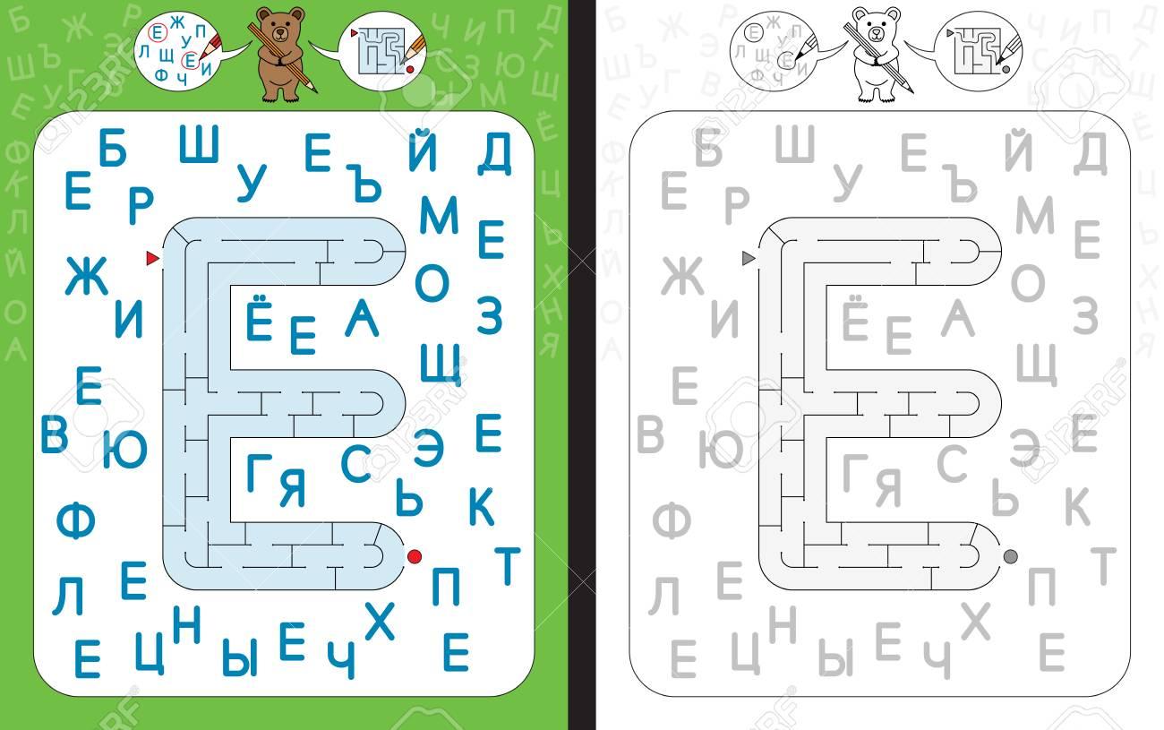 - Worksheet For Learning Cyrillic Alphabet - Azbuka - Recognizing