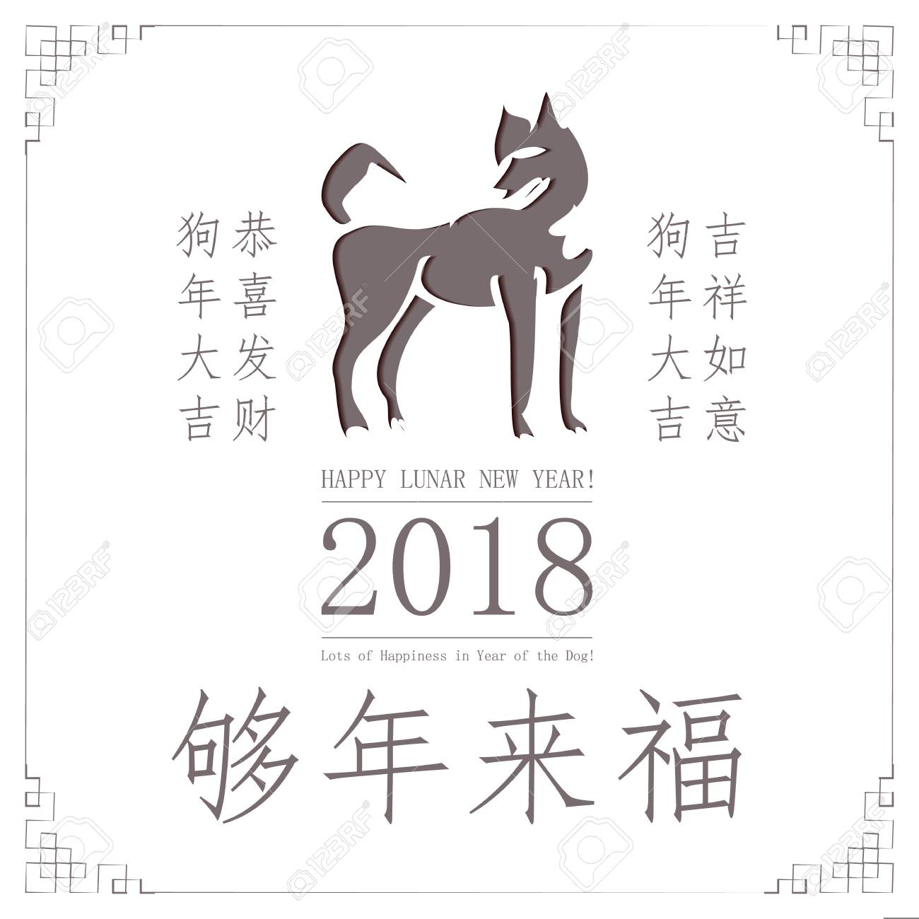 2018 Chinese New Year Of Dog Vector Design. Translation Happy ...
