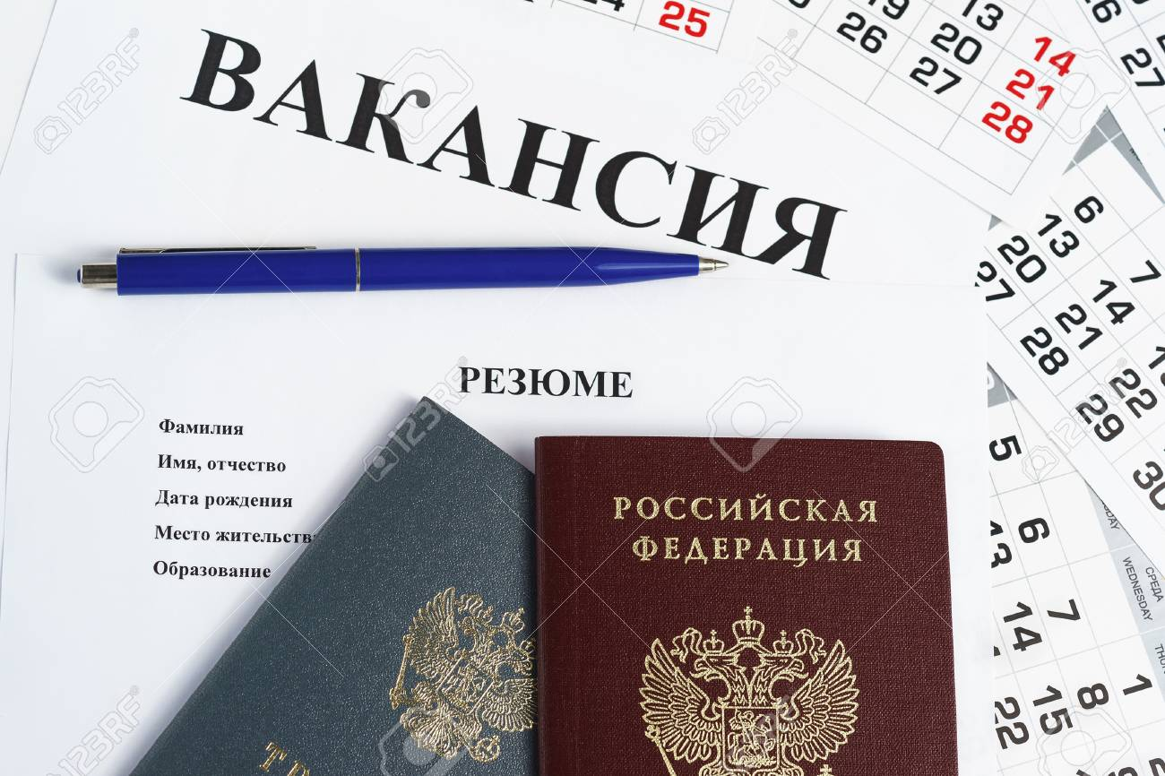 Work Book, Russian Passport, Pen And Resume Lie On A Sheet Of ...
