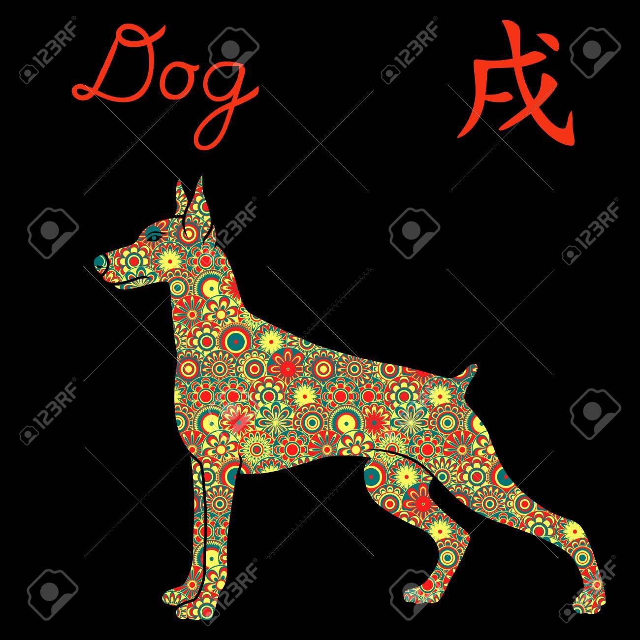 Chinese zodiac sign dog symbol of new year on the eastern chinese zodiac sign dog symbol of new year on the eastern calendar vector stencil buycottarizona Images