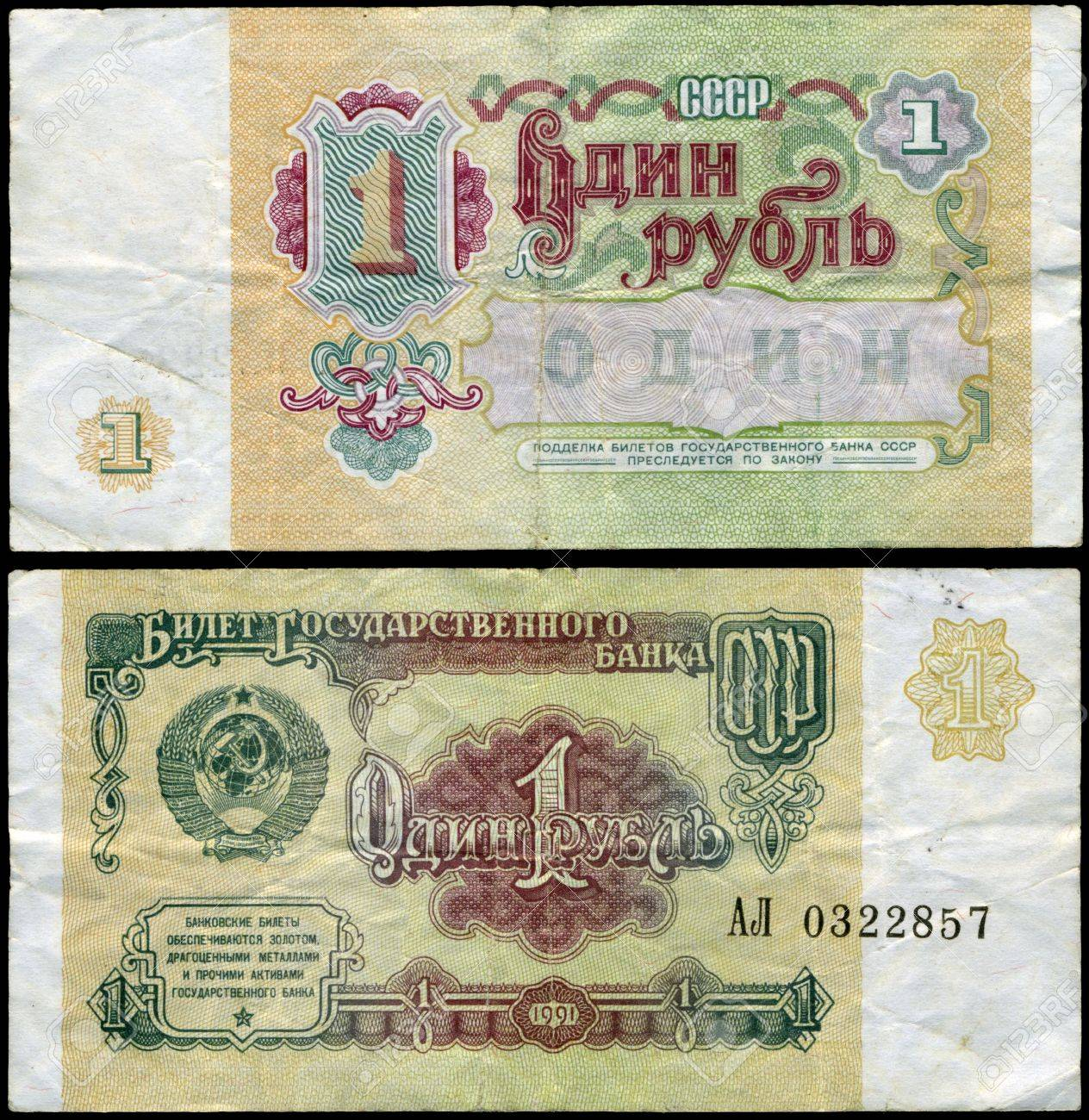 Front ans back side of Soviet bank note worth 1 rouble, dating from 1991. Stock Photo - 3834644