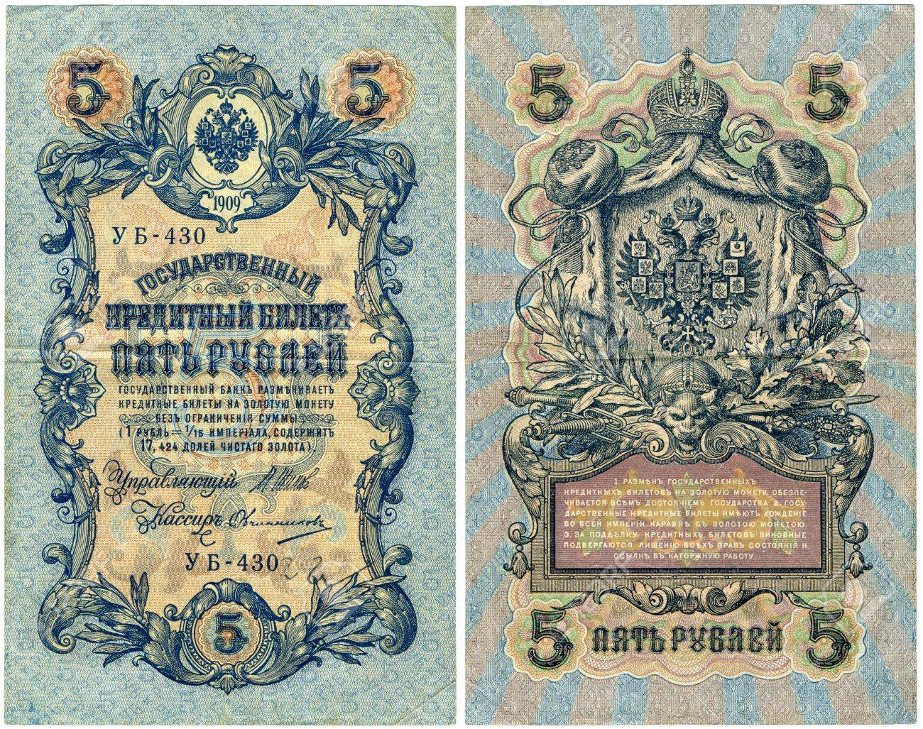 front and back side of a pre revolution russian 5 ruble banknote