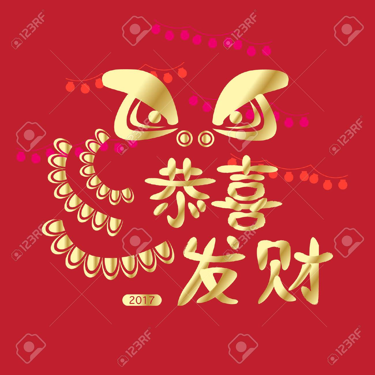 chinese new year 2017 design of lion dance chinese words is a greetings means