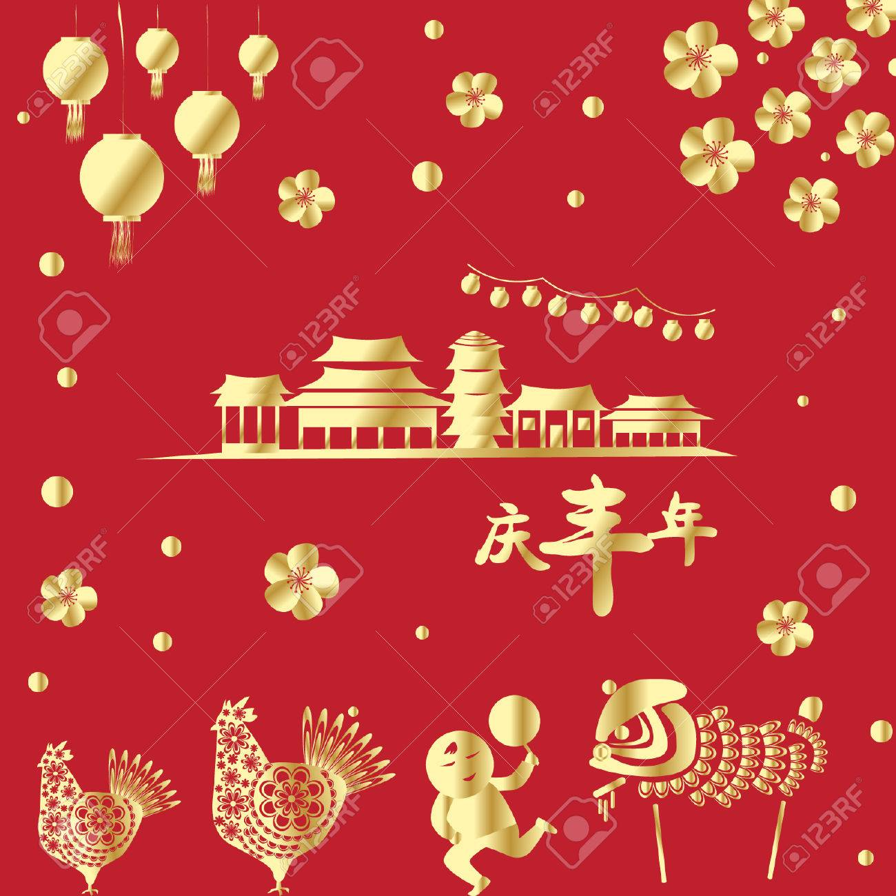 classic design for chinese new year 2017 the year of rooster chinese wording are