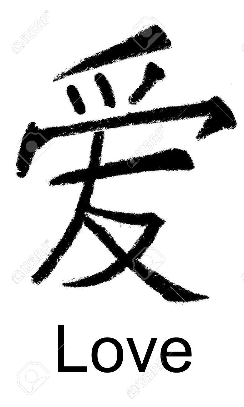 Chinese Character For Love Original Artwork Stock Photo
