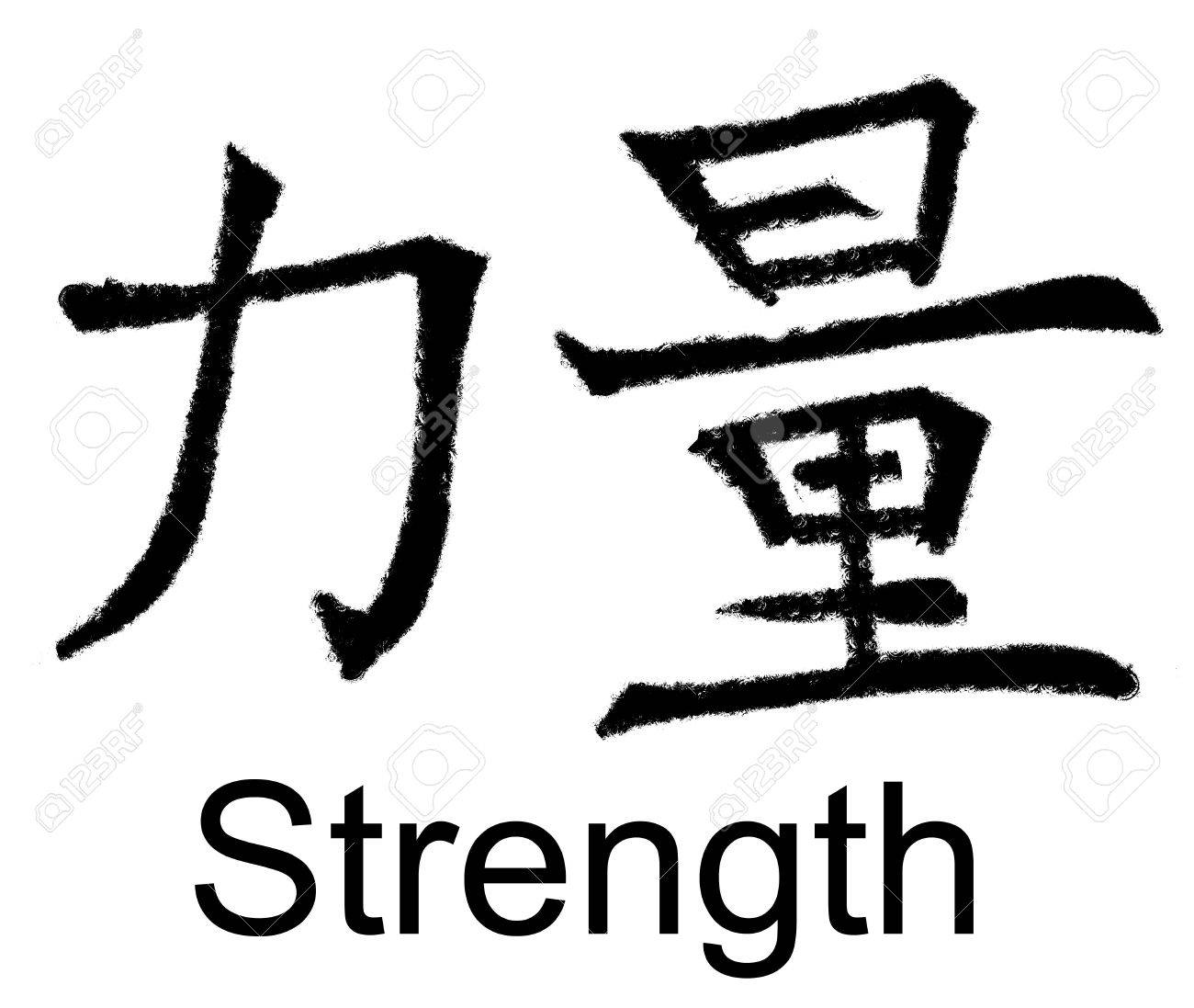 Chinese characters for power strength force original artwork chinese characters for power strength force original artwork stock photo 7047927 buycottarizona Gallery