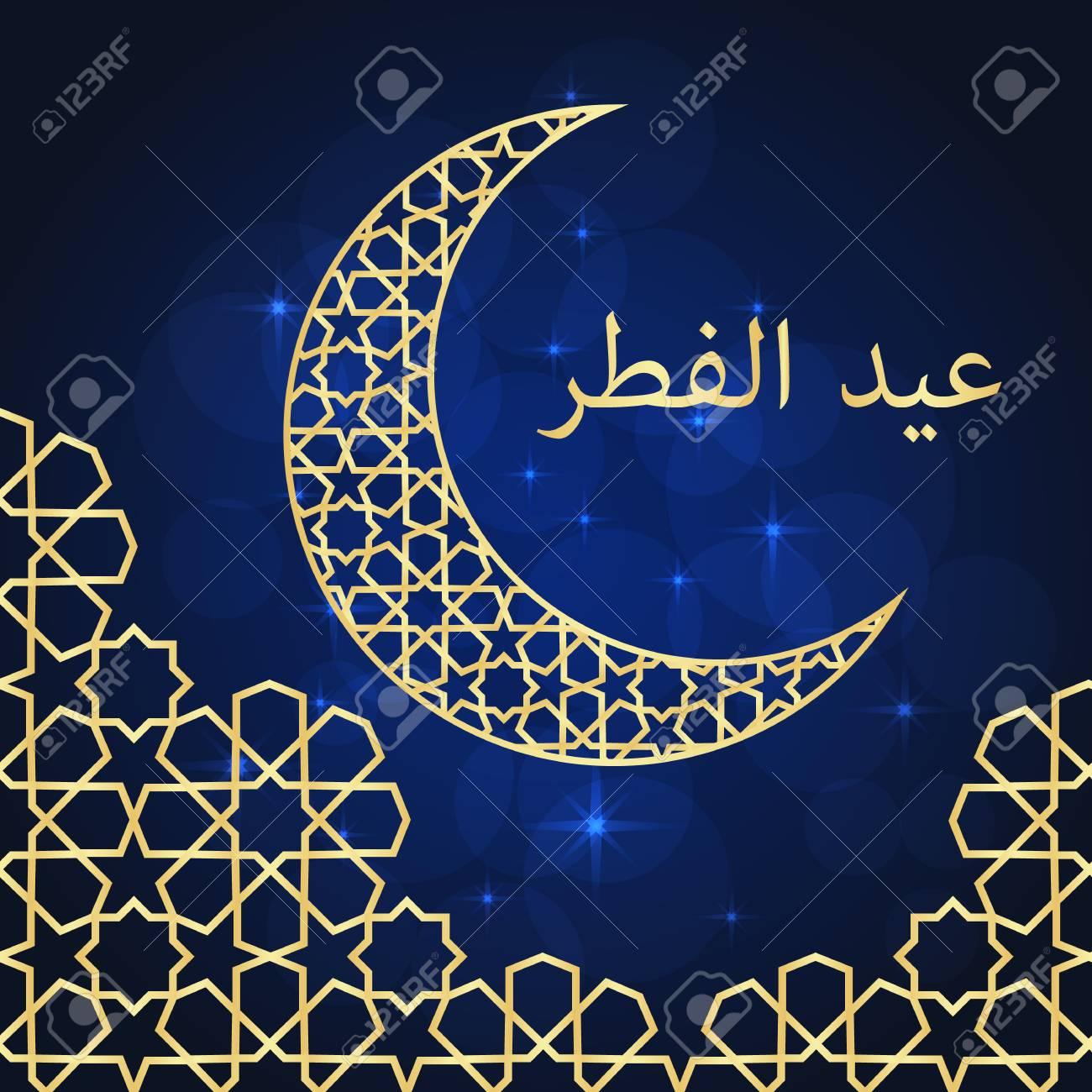 Eid al fitr greeting card on blue background vector illustration eid al fitr greeting card on blue background vector illustration eid al m4hsunfo