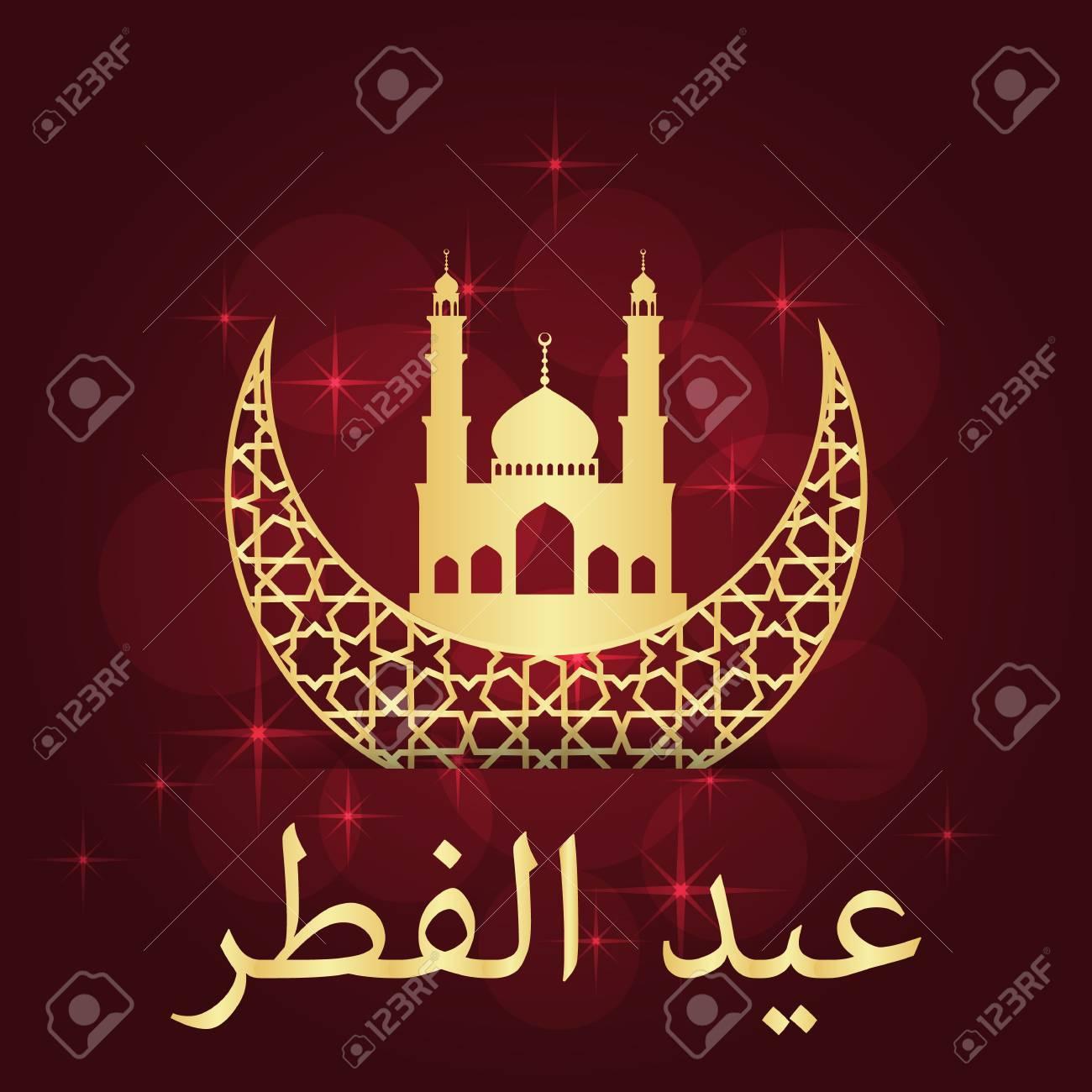 Great Different Eid Al-Fitr Greeting - 79808754-eid-al-fitr-greeting-card  Pictures_662640 .jpg