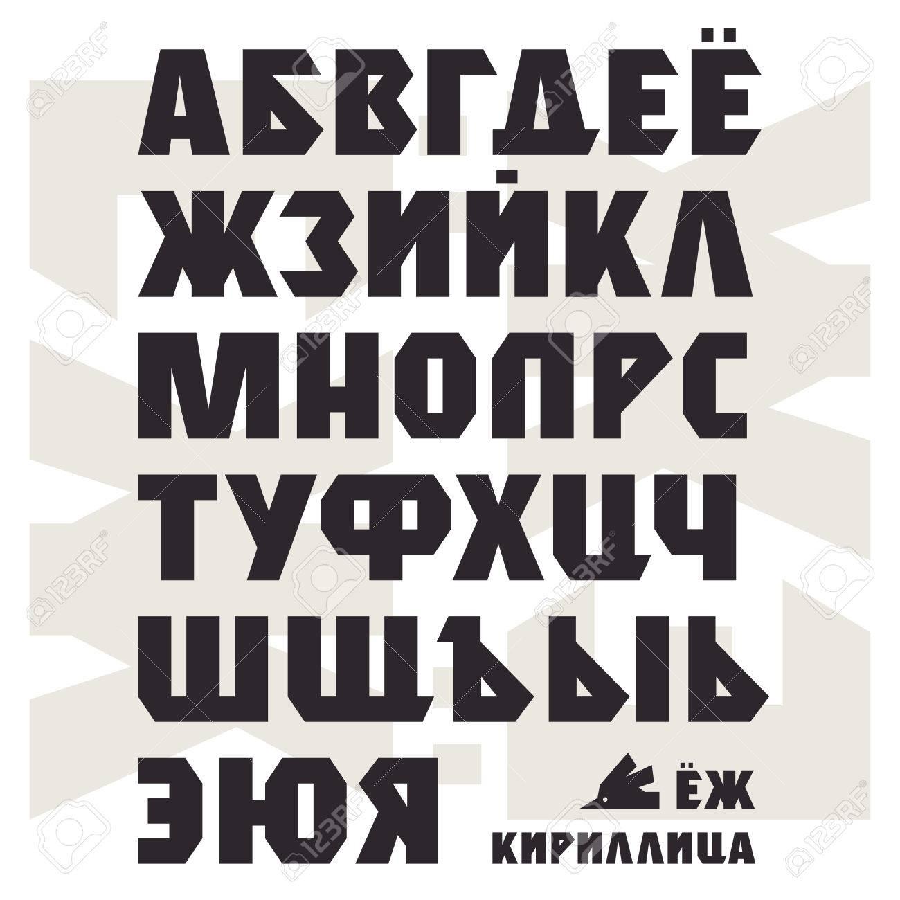 Sans Serif En El Estilo Militar. Alfabeto Cirílico. Impresiones ...