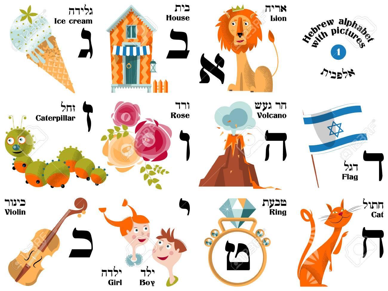 Hebräische Alphabet Mit Bildern Für Kinder. Set 1.Vector ...