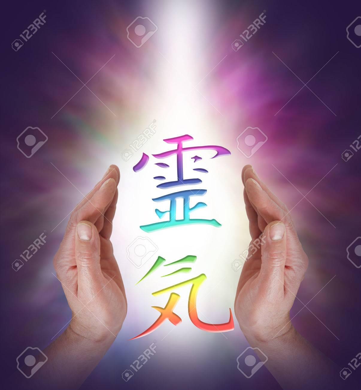 Embracing the art of reiki energy healing reiki kanji symbol embracing the art of reiki energy healing reiki kanji symbol floating between male healers hands buycottarizona Choice Image