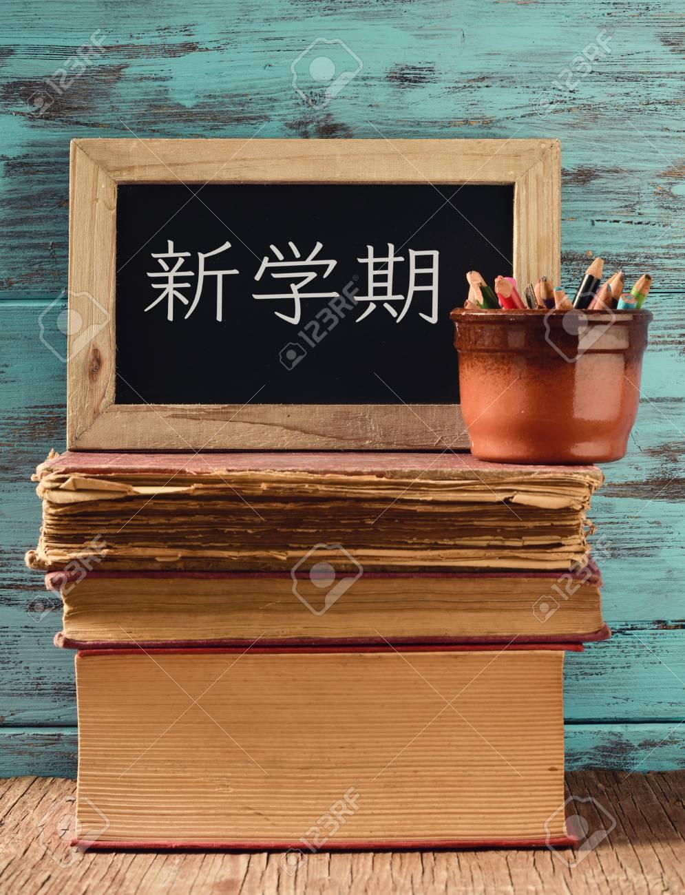 Eine Tafel Mit Dem Text In Die Schule Auf Einem Stapel Alter Bücher ...
