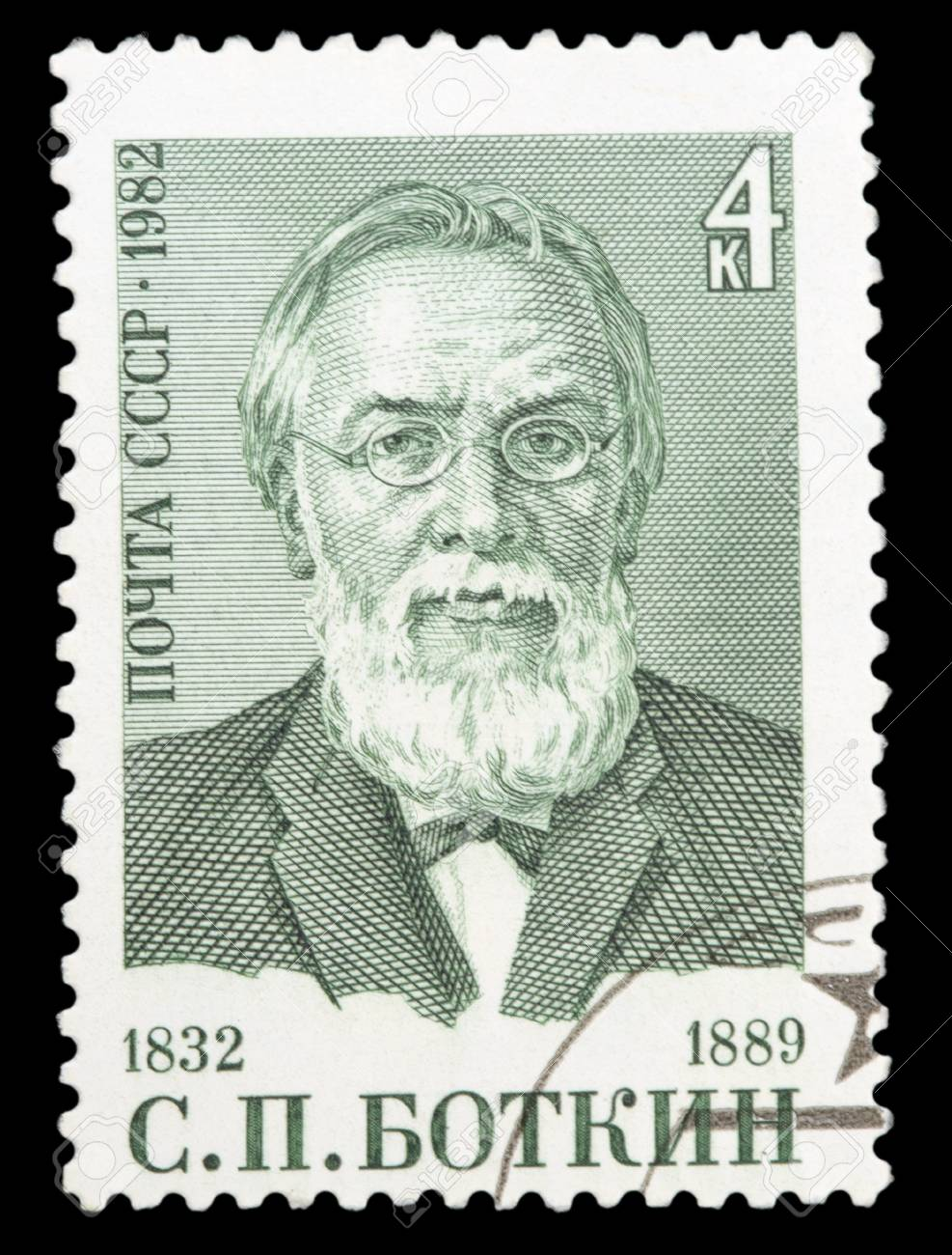 USSR - CIRCA 1982: The stamp printed in the Soviet Union, shows portrait , Sergei P. Botkin (1832-1889) Russian clinician, therapist, and activist, circa 1982 Stock Photo - 11798746