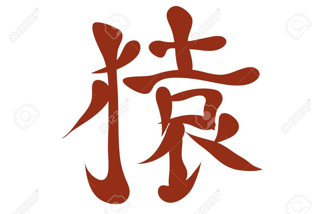 Japanese Characters Translation Eternity Vector Illustration