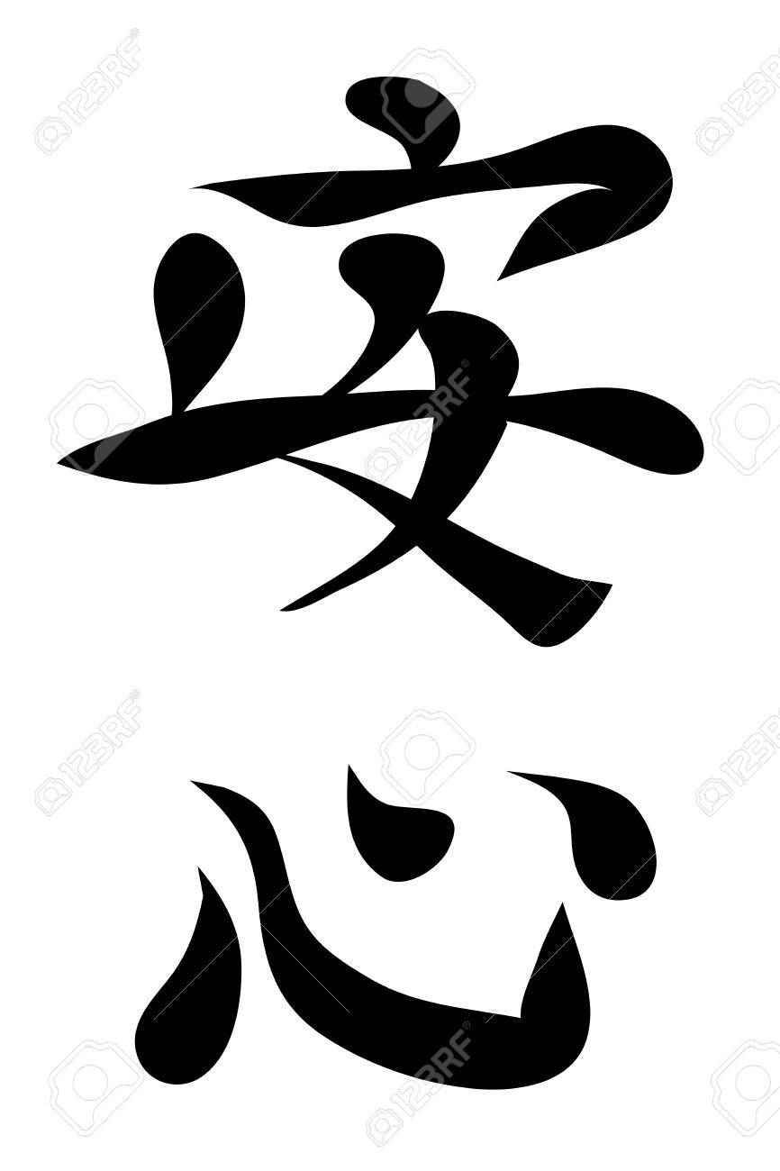 Japanese Characters Translation Peace Of Mind Vector Illustration