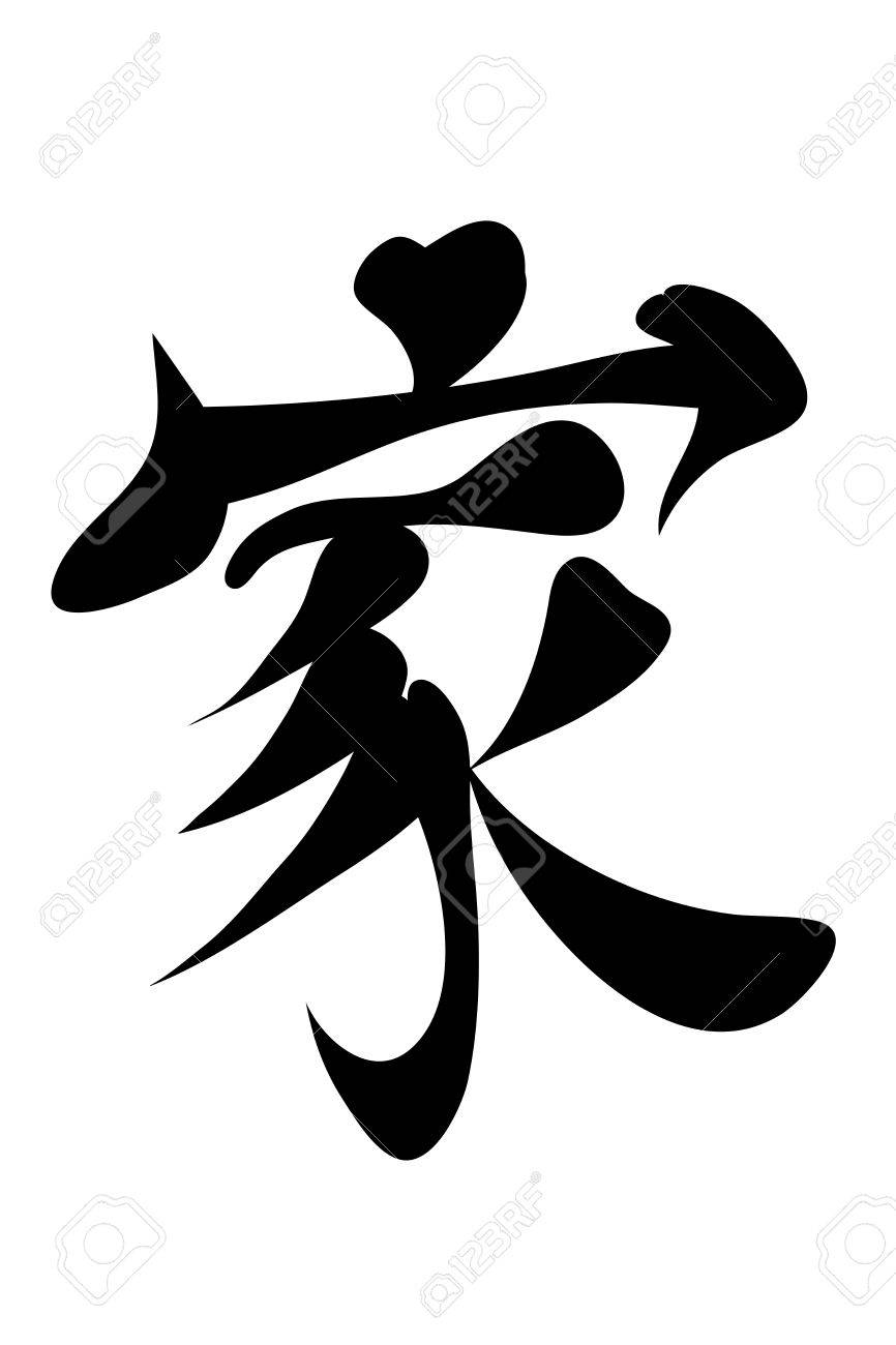 Japanese characters translation family vector illustration japanese characters translation family vector illustration isolated on a white background zdjcie seryjne biocorpaavc Gallery