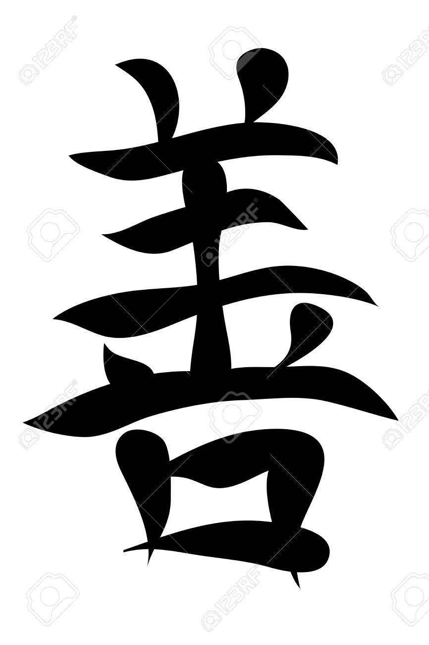 Japanese Characters Translation Kindness Vector Illustration