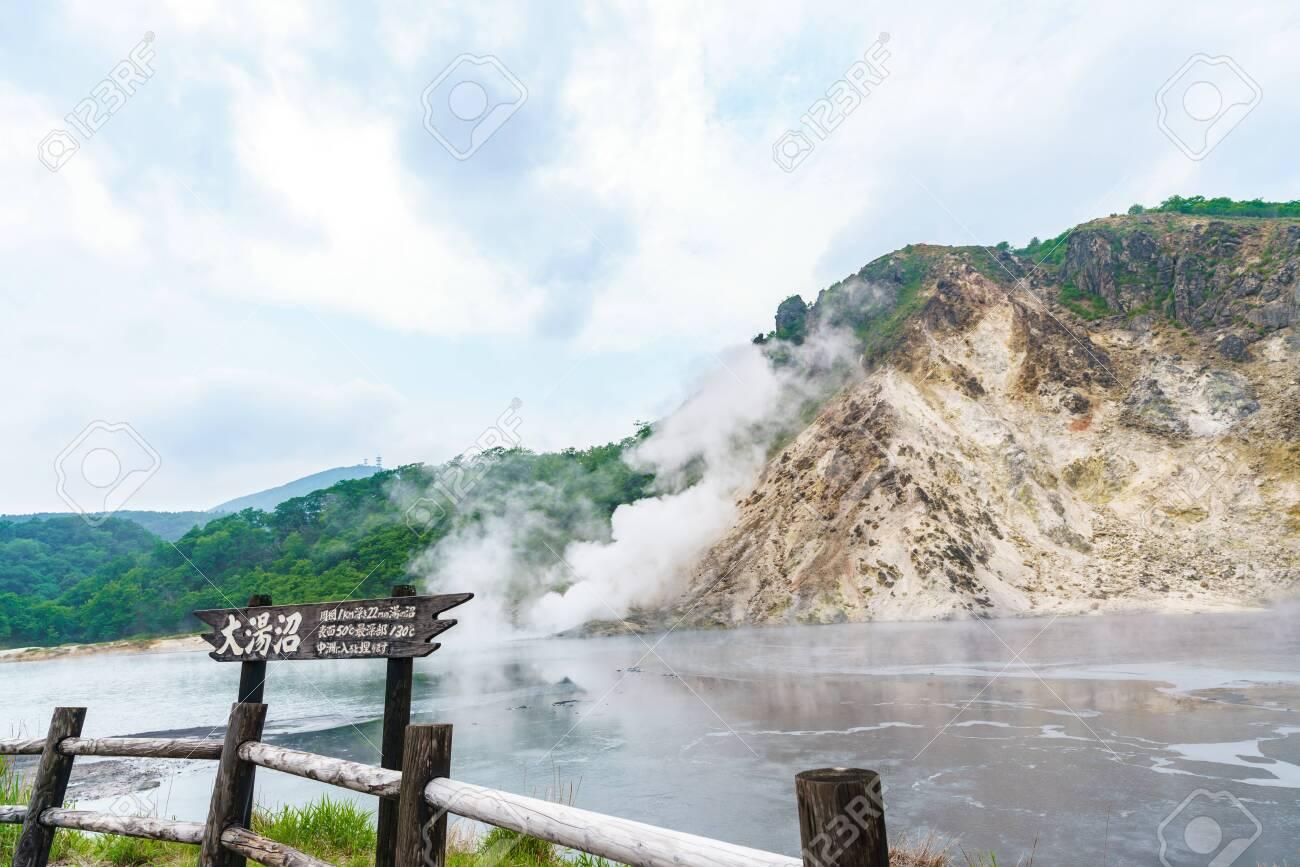 Summer in Hokkaido, Noboribetsu Scenery of Oyunuma - 136598629
