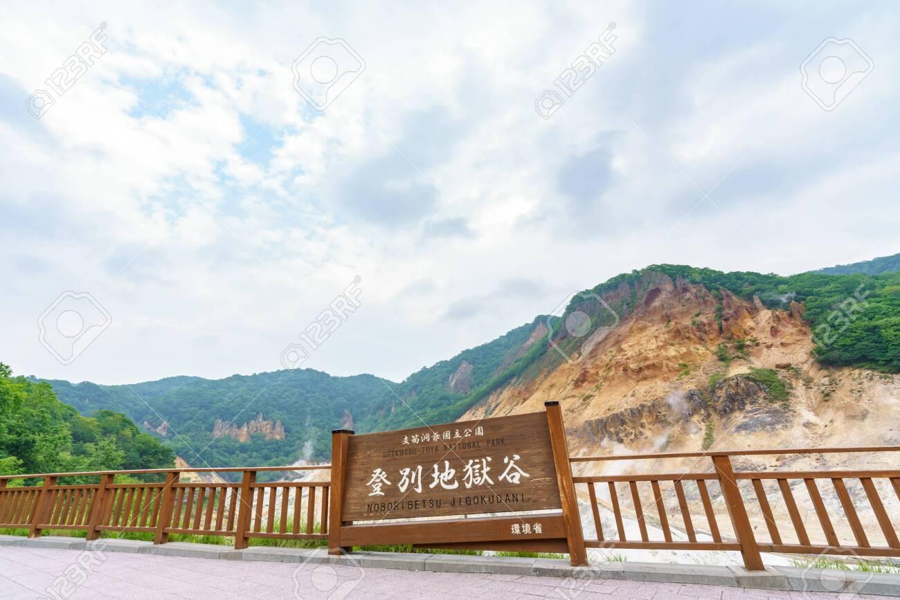 Summer in Hokkaido, Noboribetsu Jigoikudani - 136598632