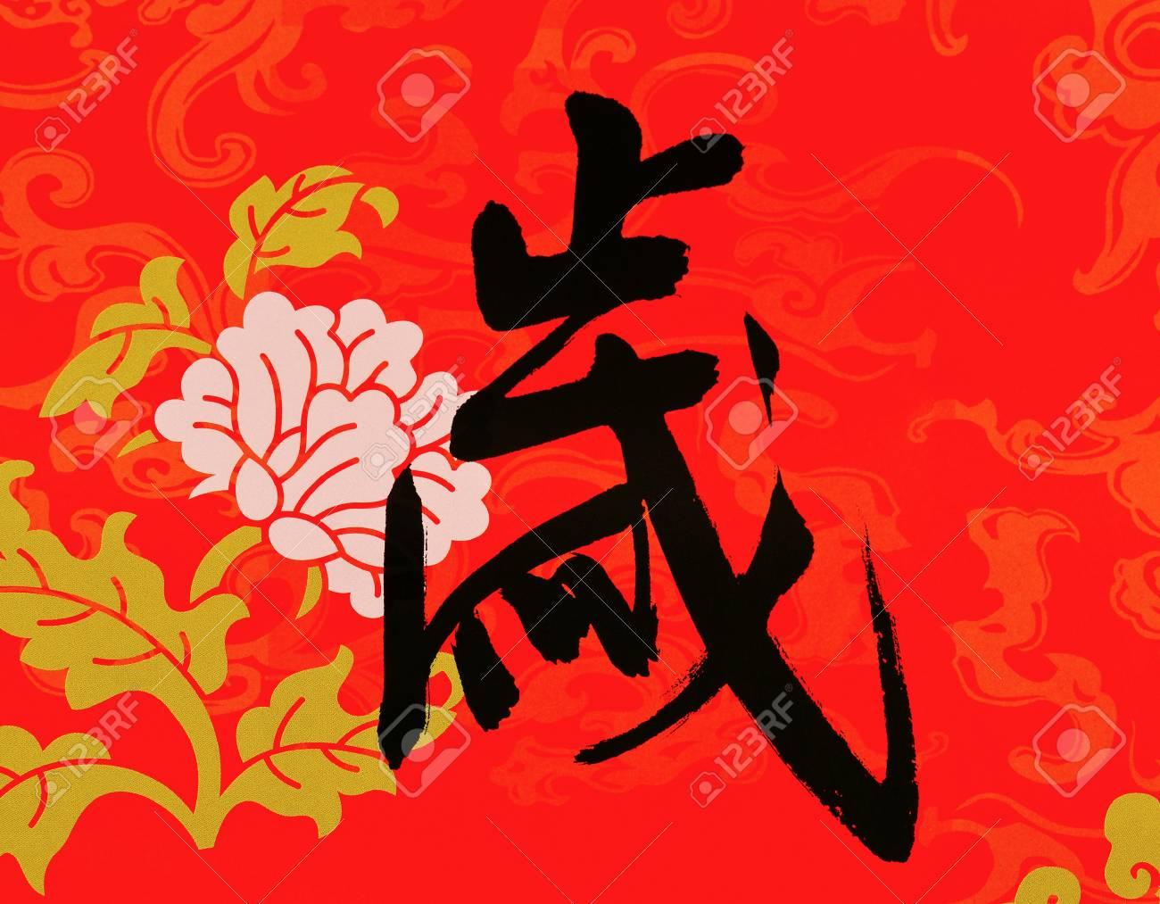 Chinese New Year Kalligraphie Für Langes Leben, Glück, Werden ...