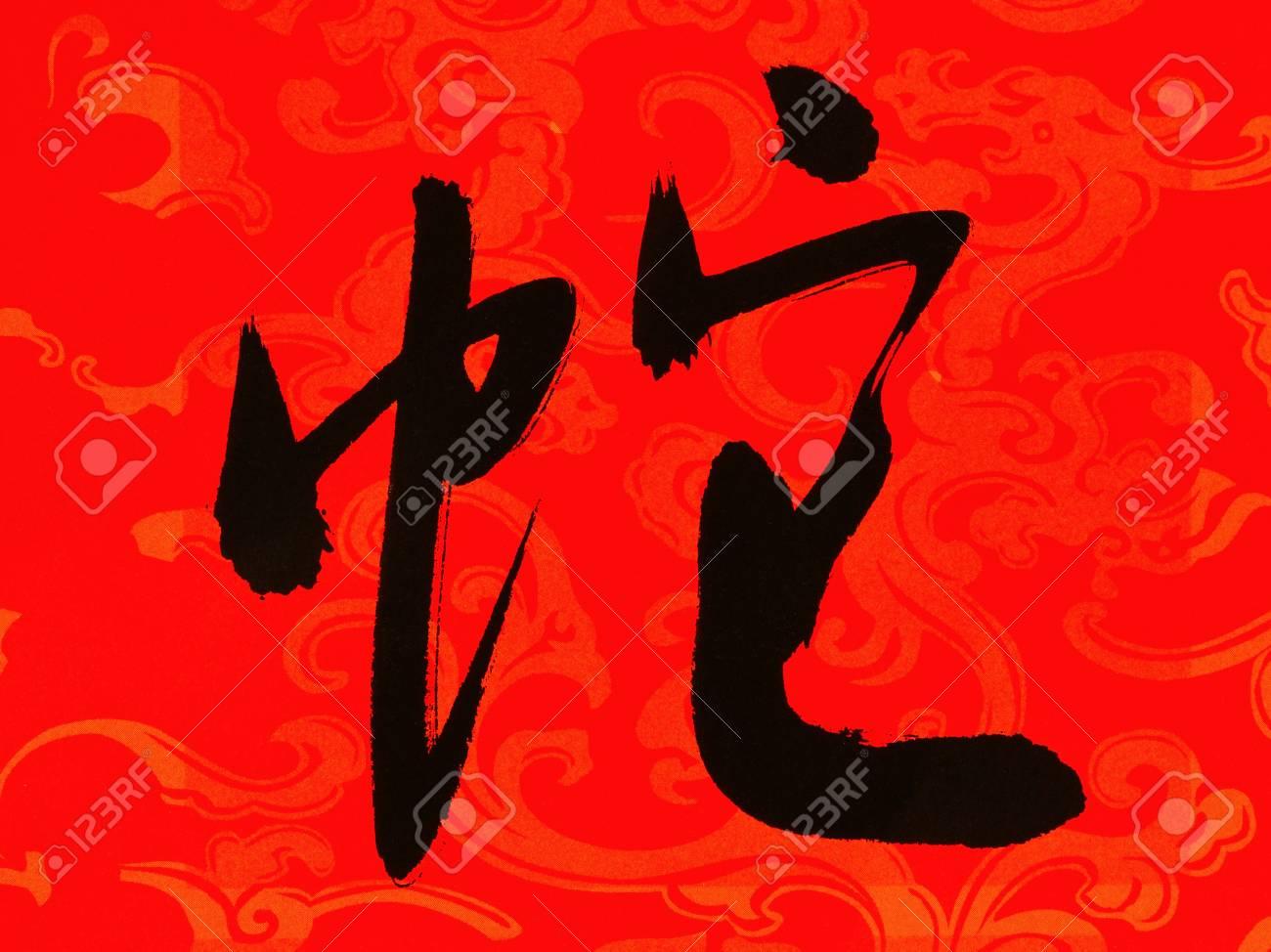 Chinese New Year Kalligraphie Für Das Jahr Der Kleinen Schlange ...
