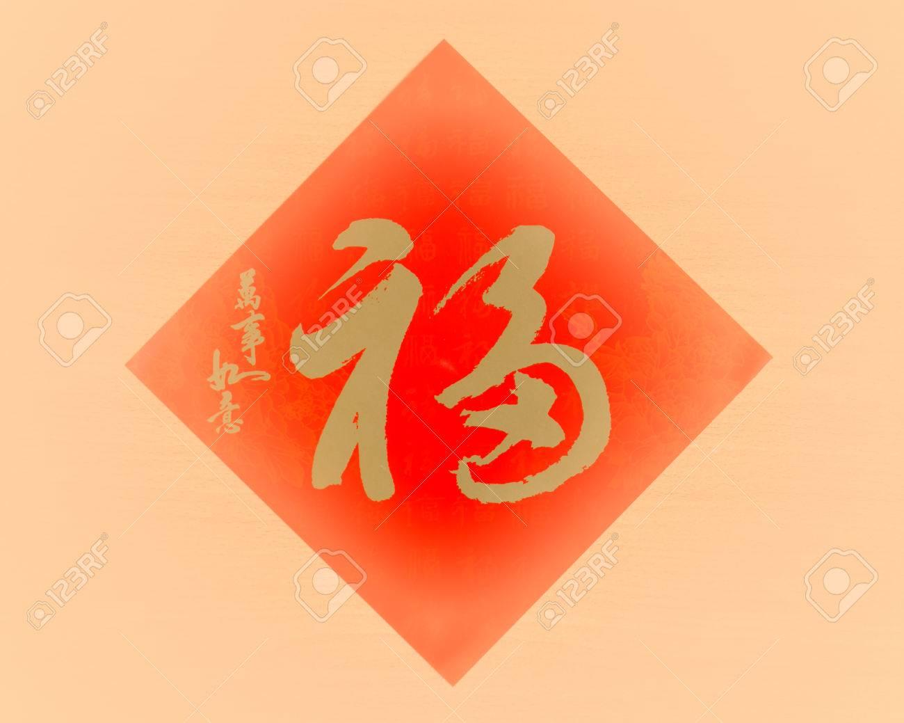 Chinesische Schriftzeichen Fu Zum Glück Viel Glück Gruß Des Neuen ...