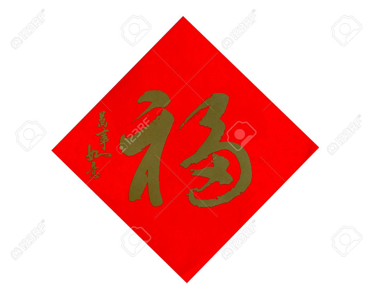 Chinese Character Fu For Fortune Good Luck Greeting New Year Stock