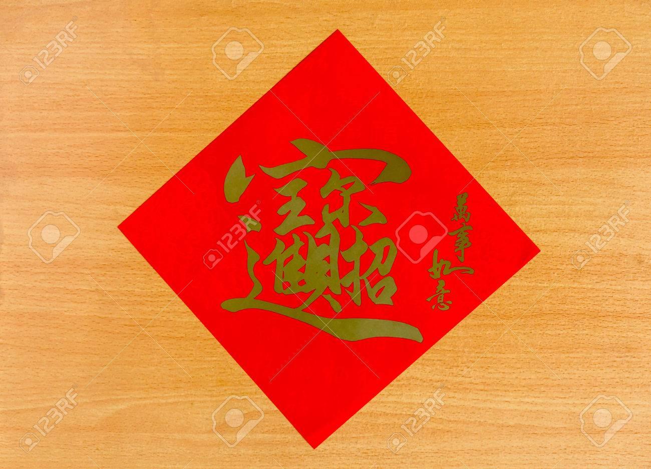 Chinesische Schriftzeichen Für Glück Viel Glück Und Reich Begrüßung ...