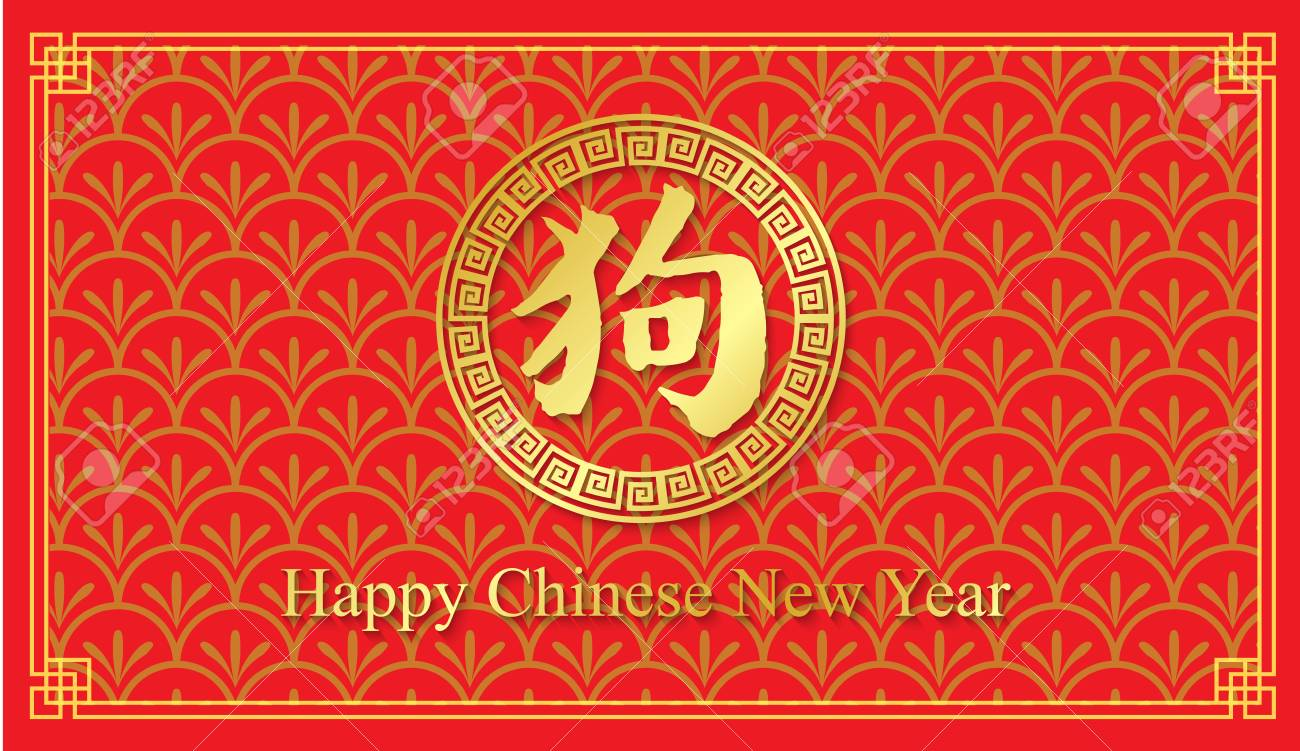 2018 Chinese New Year Greeting Card Chinese Lettering Year Of