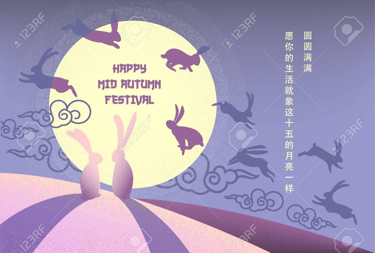 Chinese Mid Autumn Festival Design. Chinese Wording Translation: Mid Autumn - 93456688