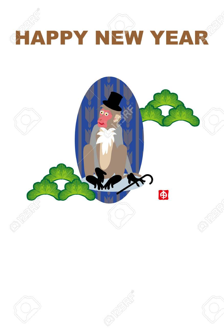 monkey wearing a top hat new year postcard stock photo 49425308