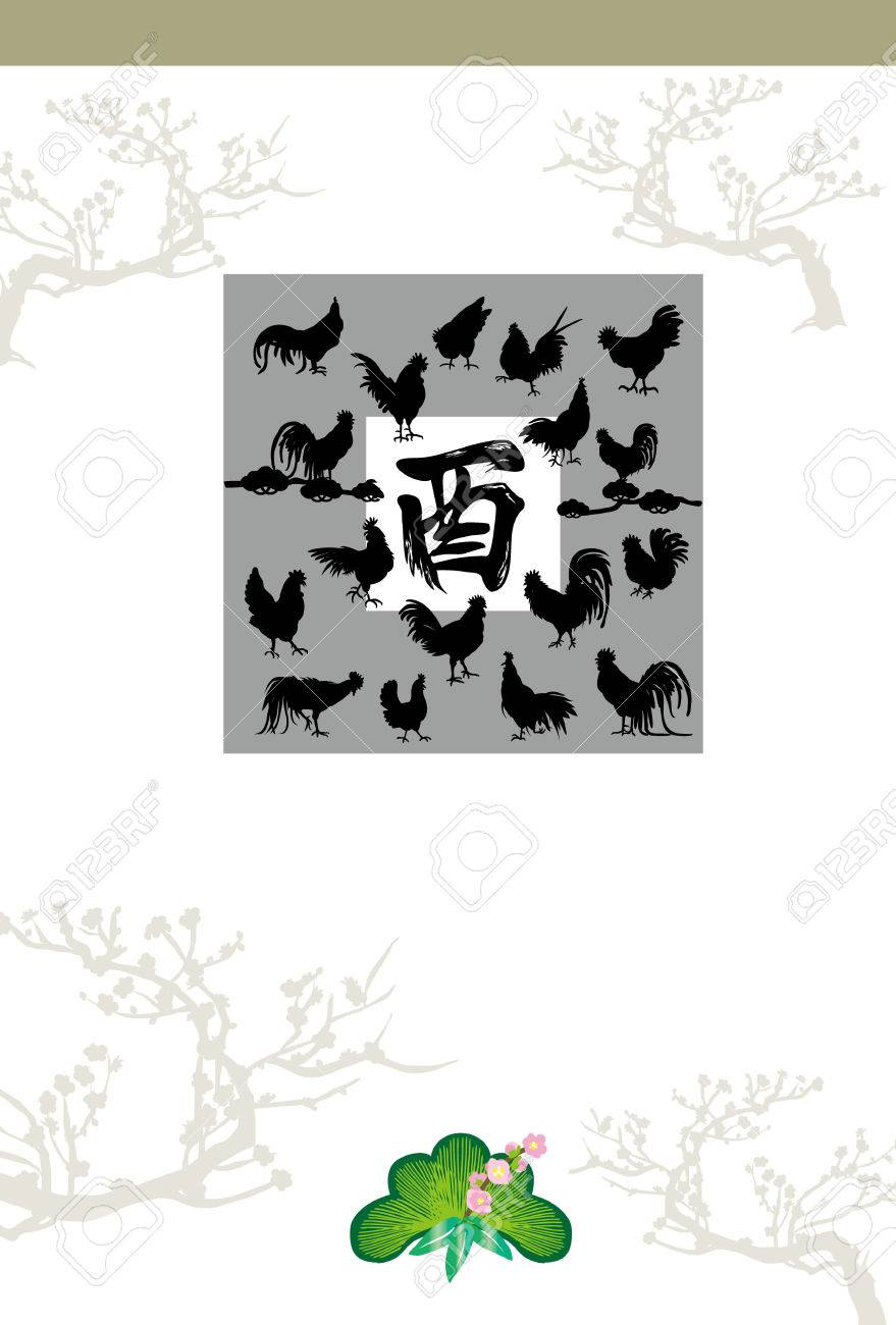 Illustration Of Chicken In The New Year Greeting Card For Chinese