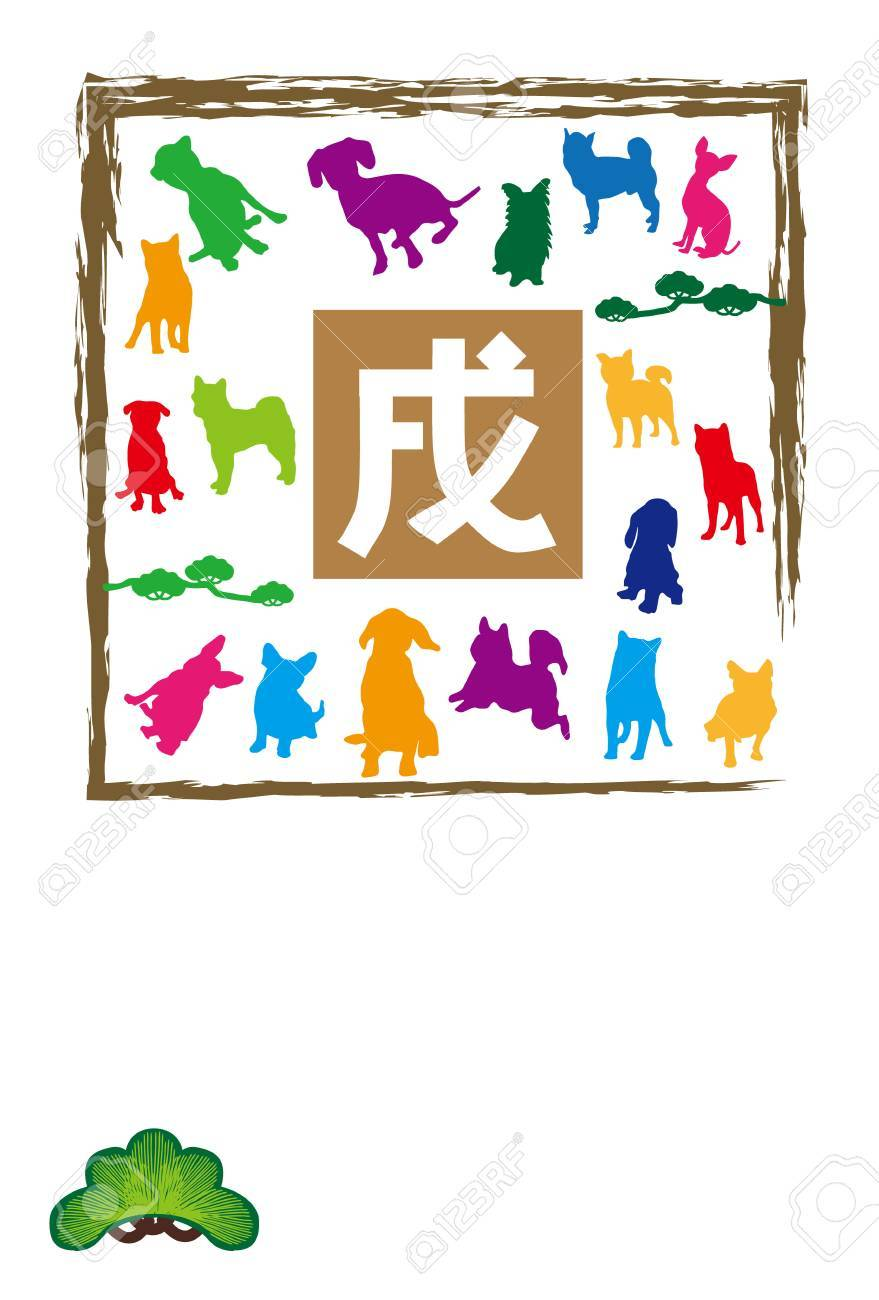 2018 Year Of The Dog Chinese New Year Greeting Cards Stock Photo ...