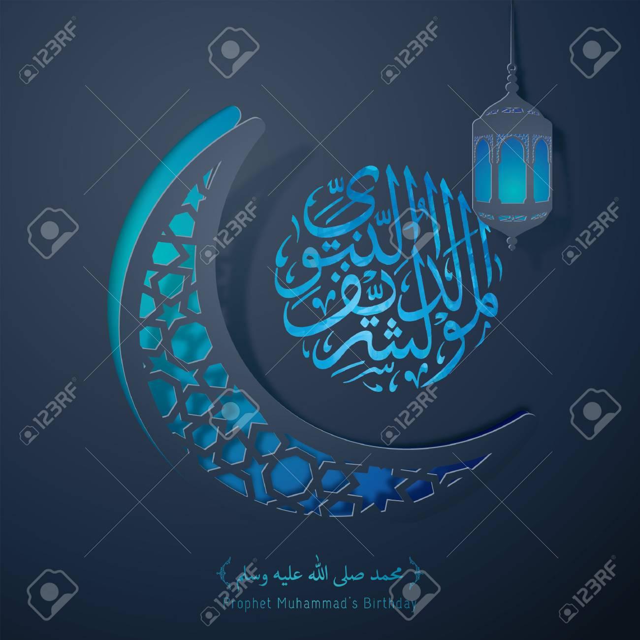 Islamic Vector Mawlid Al Nabi Greeting Background Design Arabic