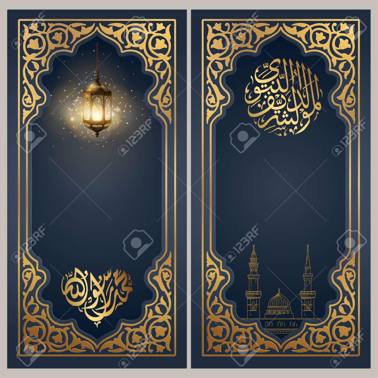 Mawlid Al Nabi Greeting Banner Background Template For Islamic
